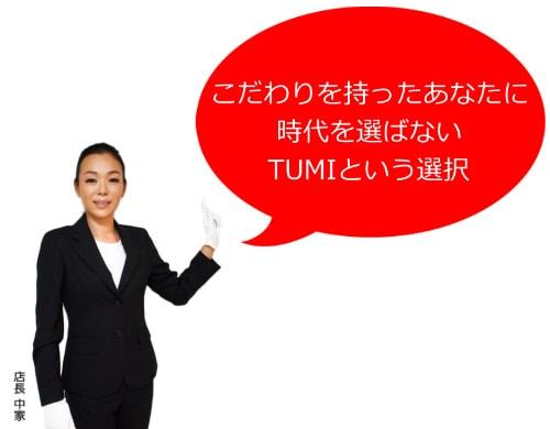 tenchoukodawari-min