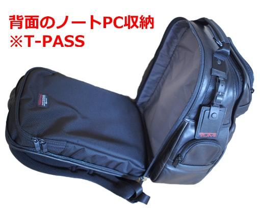 96578T-Pass商品写真背面