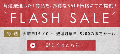 FLASHSALE商品へのページ紹介画像