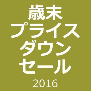 2016歳末うプライスダウンセールTUMI-plus